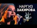 Наргиз Закирова - Женщина, которая поет (cover Алла Пугачева). Проект Голо[[166542215]]